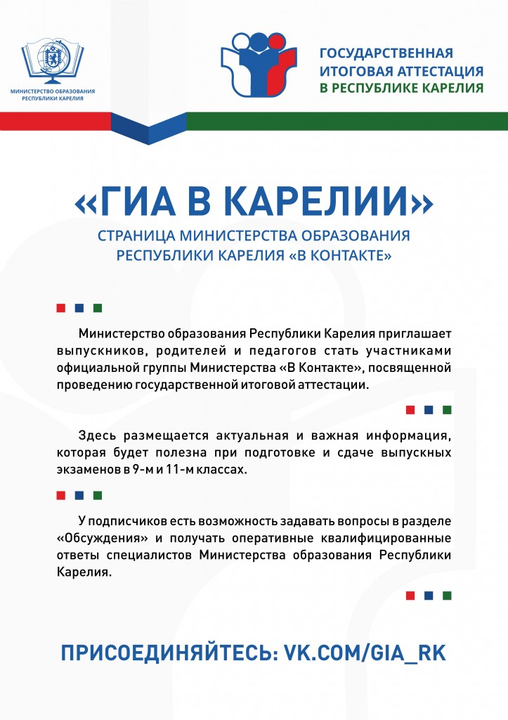 ГИА ВКонтакте