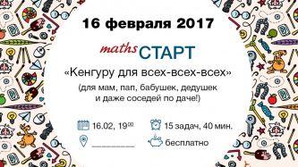 maths-start_copy